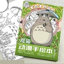 أنيمي جارتي توتورو كتاب التلوين للأطفال الكبار تخفيف الإجهاد قتل الوقت اللوحة الرسم ضد الإجهاد كتب هدية