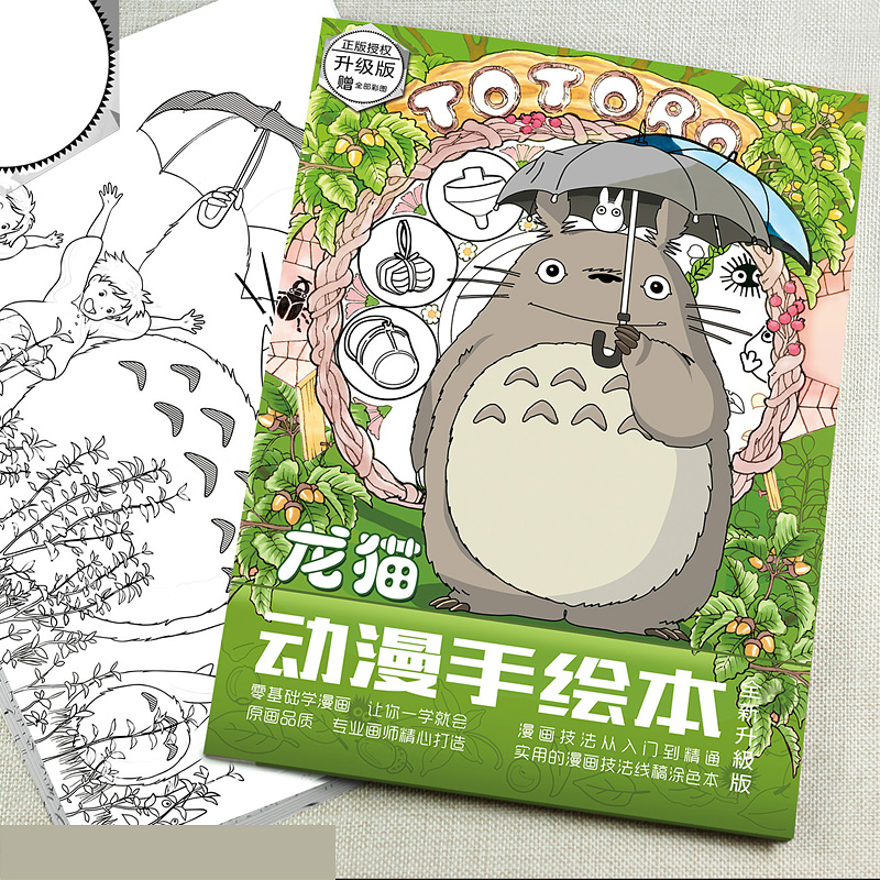 Anime My Neighbor Totoro Coloring Book For Children Adult Relieve Stress Kill Time Painting Drawing antistress Books giftAnime My Neighbor Totoro Coloring Book For Children Adult Relieve Stress Kill Time Painting Drawing antistress Books gift