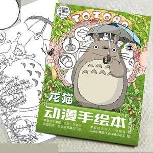 Image 1 - Anime mój sąsiad Totoro kolorowanka dla dzieci dorosły stres stres zabij czas malowanie rysunek antystresowy książki prezent