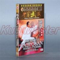 chen style taiji quan routine two 71 postures 3 DVD Chinese Kung fu Disc Tai chi Teaching DVD English Subtitles|kung fu|chinese kung futai chi -