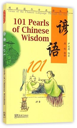 Bilingual 101 Pearls Of Chinese Wisdom With Pinyin Gems Of The Chinese Language Through The Ages Book Of Study Chinese Culture