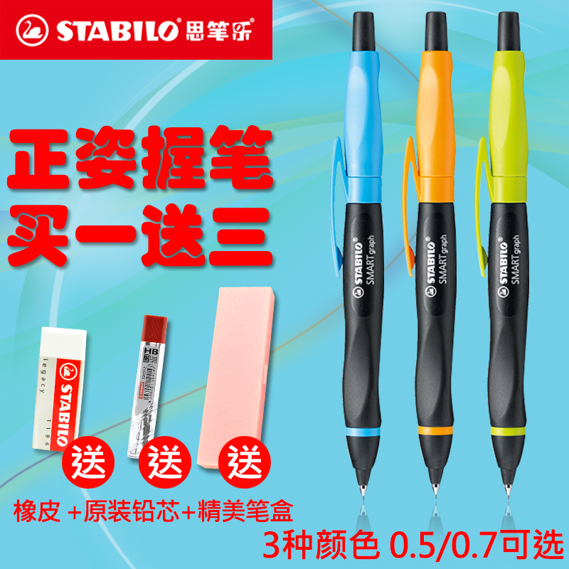 ФОТО Stabilo pen mechanical pencil 1842 pencil 0.5 fashion pencil 0.7