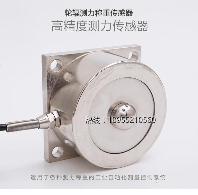 Weighing Sensor, Spoke Pressure Sensor, Force and Pressure Weight Sensor 50kg 100kg 150kgWeighing Sensor, Spoke Pressure Sensor, Force and Pressure Weight Sensor 50kg 100kg 150kg