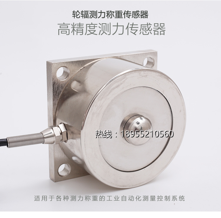 Weighing Sensor, Spoke Pressure Sensor, Force and Pressure Weight Sensor 50kg 100kg 150kg