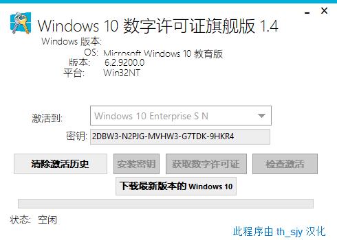 Windows10数字许可证激活工具旗舰汉化版v1.4