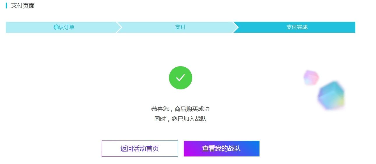 阿里云双11活动 – 老用户参团教程插图(1)