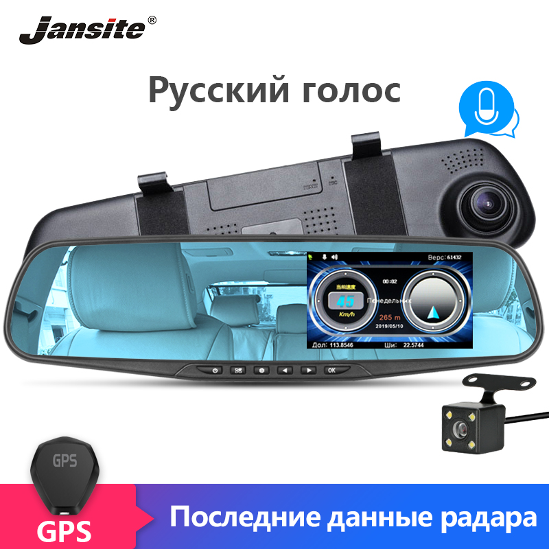 Jansite 4.3 3 in 1 Radar Detector Car Dash camera DVR For Russia GPS with Rear Electronic Dog G-sensor Anti-interference