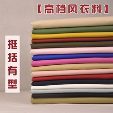 0.5M New high-end polyester windbreaker fabric tac trench coat jacket clothing