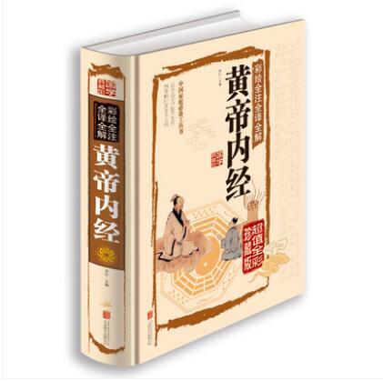 Huangdi Neijing Book Chinese Medicine Book
