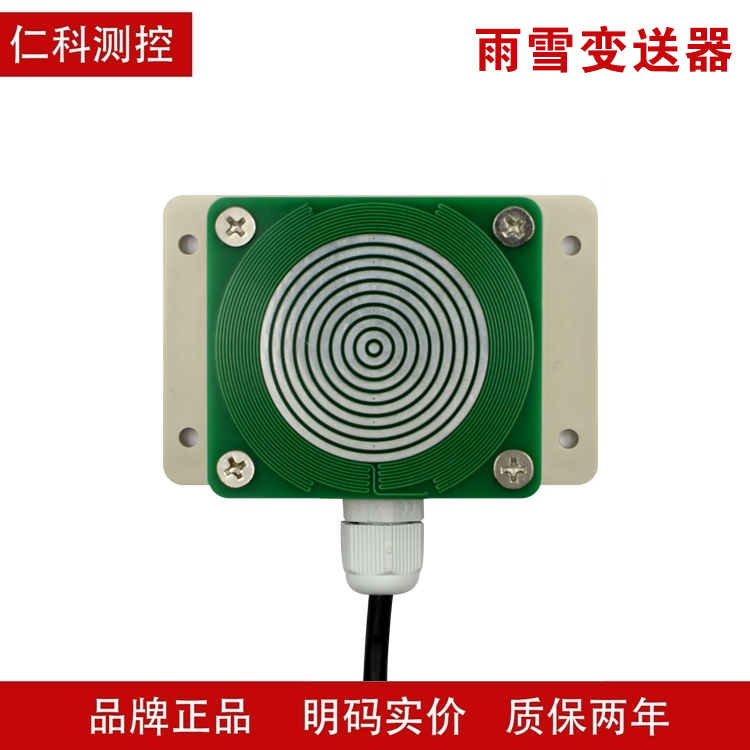 Rain and Snow Sensor Rain, Snow and Rain Sensor Transmitter Precipitation Detection RS485 Switch Volume