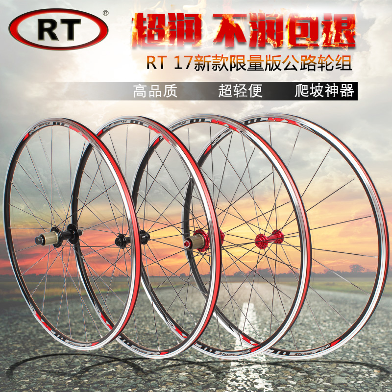 <font><b>RT</b></font> 17 newest road bike ultra light sealed bearing 700C wheels <font><b>wheelset</b></font> only 1630g Rim image