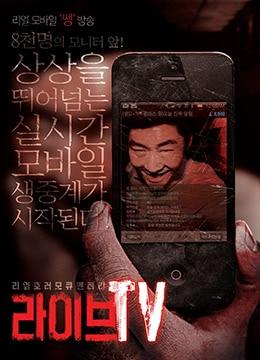 《活命直播》2014年韩国恐怖电影在线观看