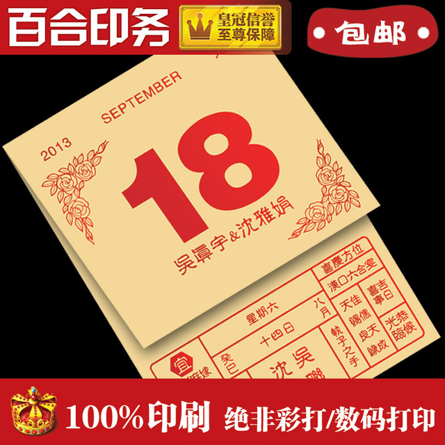 Personalized Almanac Wedding Invitations Calendar Invitation Chinese Style Bronzier
