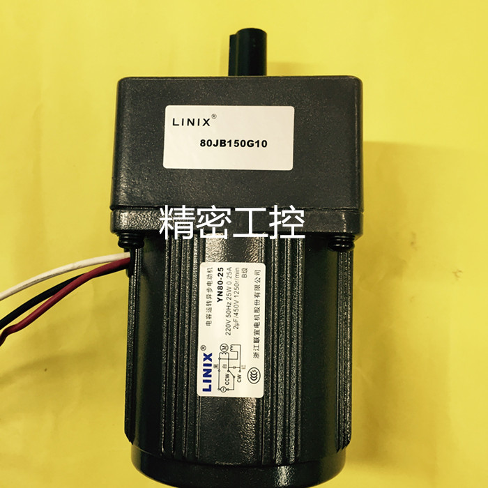 все цены на 3 lines Constant speed Deceleration Motor LINIX Gear Motor  YN80-25 80JB150G10  new original онлайн