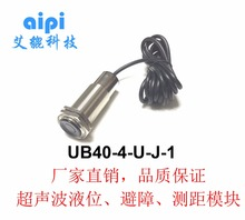 Ultrasonic ranging probe UB40-4- U-J-1 ultrasonic ranging sensor displacement sensor цена в Москве и Питере