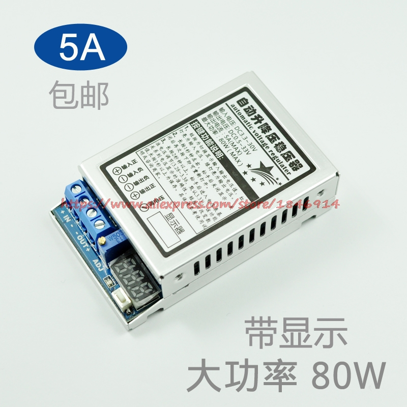 Free shipping  DC-DC automatic pressure regulator Power module adjustable DC power car 5V12V24V