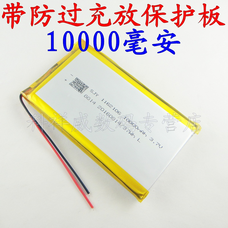 Brown 1162106 3.7V lithium polymer battery 10000MAH mobile power batteries DIY Rechargeable Li-ion Cell brown 3 7v lithium polymer battery 7565121 charging treasure mobile power charging core 8000 ma rechargeable li ion cell
