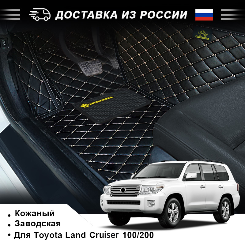 ROWNFUR 3D Car Floor Mats For Toyota Land Cruiser 100 200 Waterproof Leather Floor Mats Car-styling Interior Car Carpet Mat(China)