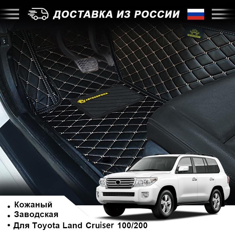 ROWNFUR 3D Car Floor Mats For Toyota Land Cruiser 100 200 Waterproof Leather Floor Mats Car-styling Interior Car Carpet Mat maserati granturismo carbon spoiler
