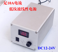 150W DC regulated high power linear power supply DC12V / 24V power amplifier power supply