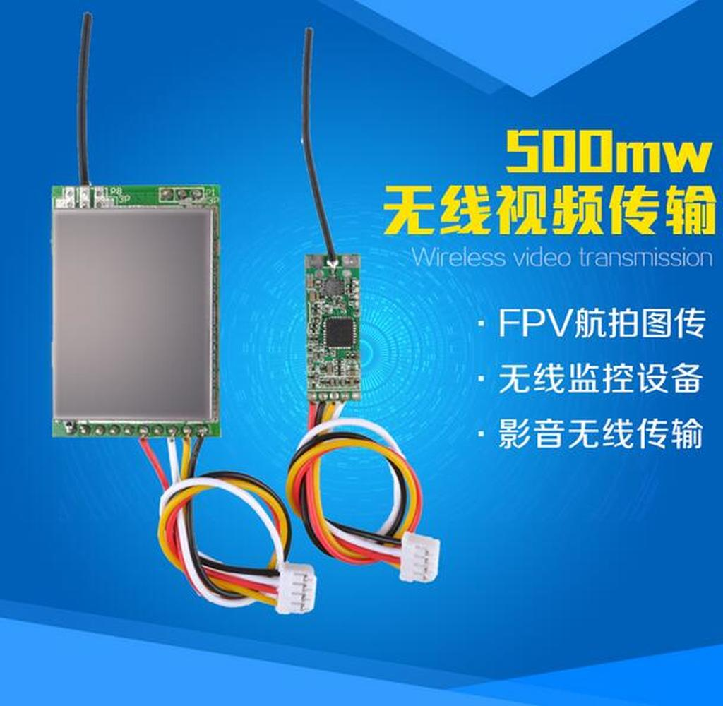 F-Cloud FPV Aerial Picture Transmission Wireless 2.4G Wireless Video Transmission Module 500MW Signal Transmitter Receiver boscam 5 8ghz 200mw 8 channel image transmission fpv audio video transmitter receiver ts351 rc305 for fpv transmission