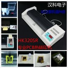 HK320SR Intelligent Digital PCB Heat Transfer Machine Is Stronger than Plastic Machine N Times PCB Circuit Board Production.