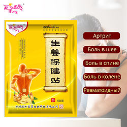 20 Pieces / 4 Bags Capsicum Plaster Porous Ginger Patch Health Care Traditional Joint Pain Patch Relieve Body Aches&Pains