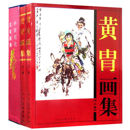 2 Book.set Traditional Chinese Painting Drawing Art Brush Ink Art Sumi-e Album Huang Zhou Character Animals XieYi Book