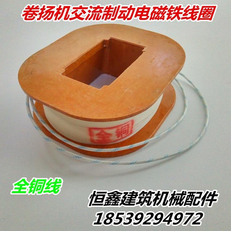 Free Shipping MZD1-200 Brake Electromagnet Coil All Copper Coil Gantry Hoist AC Brake Electromagnetic Coil