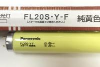 10PCS DHL EMS FREE SHIPPING Panasonic FL20S Y F Pure Yellow Light Panasonic Yellow Tube Japan