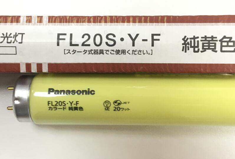 10PCS DHL/EMS FREE SHIPPING ,panasonic FL20S.Y-F pure yellow light, Panasonic yellow tube, Japan's Panasonic non-UV lamp free shipping 10pcs as19 f