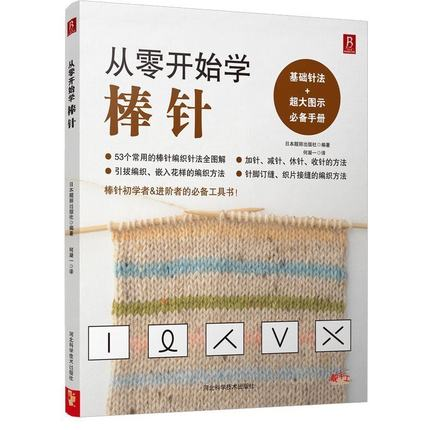 Chinese Knitting Patterns Book