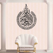Muslim culture wall sticker Fashion creative decorative PVC film Waterproof removable black self-adhesive wallpaper