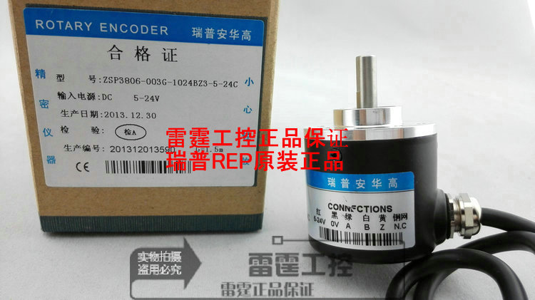 все цены на New original REP Rip incremental photoelectric encoder ZSP3806-003G-1024BZ3-5-24C онлайн