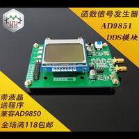 AD9851 Module DDS Function Signal Generator To Send 9850 Compatible With Nokia5110