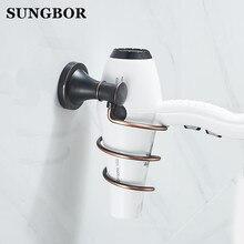 Bathroom Shelf Wall Mounted Black Finish Hair Dryer Rack Storage Hairdryer Support Holder Spiral Stand PY-4704H