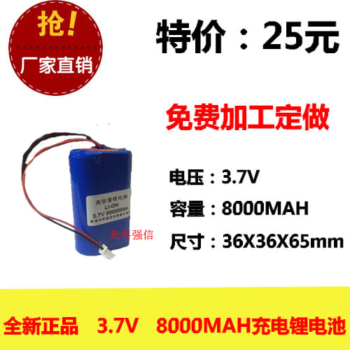Genuine original 18650 lithium rechargeable battery <font><b>8000MAH</b></font> <font><b>3.7V</b></font> plug with 3 fishing and lighting Rechargeable Li-ion Cell image