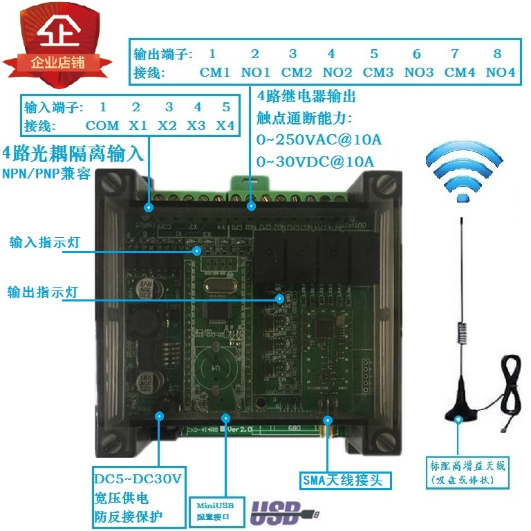 Wireless IO module switch input and output wireless remote control module to support multi point wireless mutual control. esp 07 esp8266 uart serial to wifi wireless module