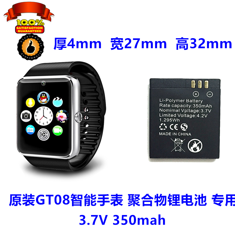 Large capacity 3.7V polymer lithium battery, GT08 original smart watch, mobile phone dedicated lithium battery, 350mah