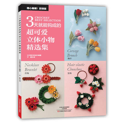 lovely Cute Mini Accessories DIY Crochet Knitting Book for adult Chines editionlovely Cute Mini Accessories DIY Crochet Knitting Book for adult Chines edition