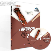 Guqin based learning materials book with CD