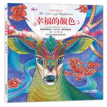 The Color Of Happiness Coloring Books For Adults Relieve Stress Kill Time Painting Drawing Graffiti Gift