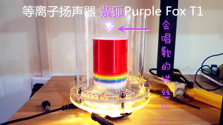 Speaker Plasma Tesla coil will sing the wire Mini plasma speaker audio mini plasma speaker tesla coil small power mini speaker tesla scientific experiments