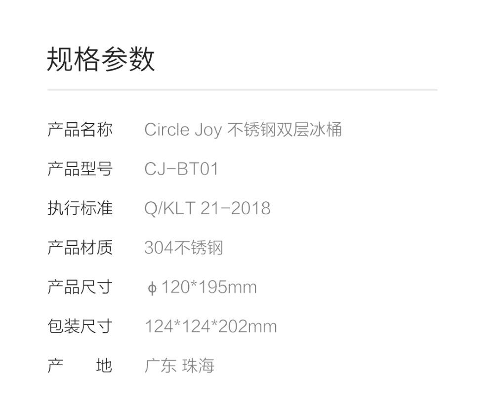 Xiaomi Mijia Circle Joy stainless steel double ice bucket8