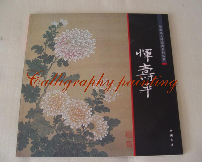 Pinceau chinois encre peinture sumi-e XieYI Yun criant fleur paysage livrePinceau chinois encre peinture sumi-e XieYI Yun criant fleur paysage livre