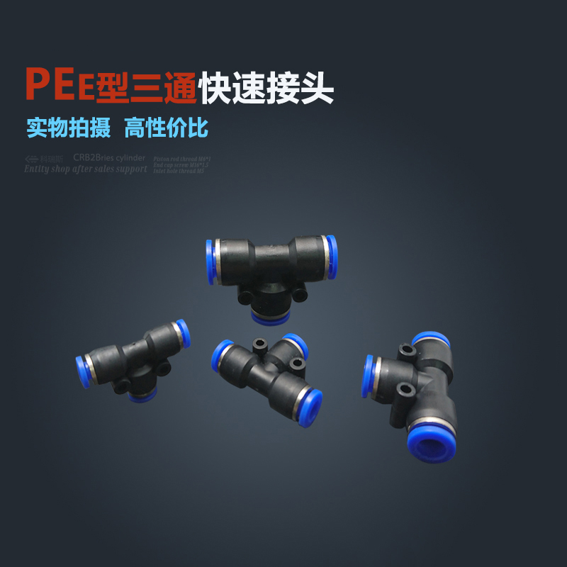 Free shipping 10Pcs Pneumatic 14mm to 14mm One Touch End T Joint Push In Quick Fittings PE14 free shipping 30pcs 8mm push in one touch connector 1 8 thread pneumatic quick fittings pl8 01