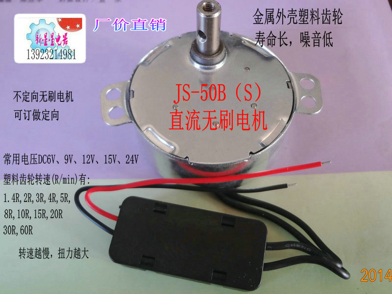5v-24v 4w DC Brushless Motor JS-50B (S) Plastic Gear Synchronous Motor Display Stand Fan Air Conditioning Pendulum