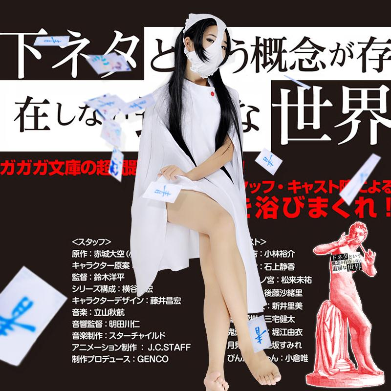 New Japan Anime Shimoneta to Iu Gainen ga Sonzai Shinai Taikutsu na Sekai Cosplay Costumes SOX Kajou Ayame Cloak Robe Capes