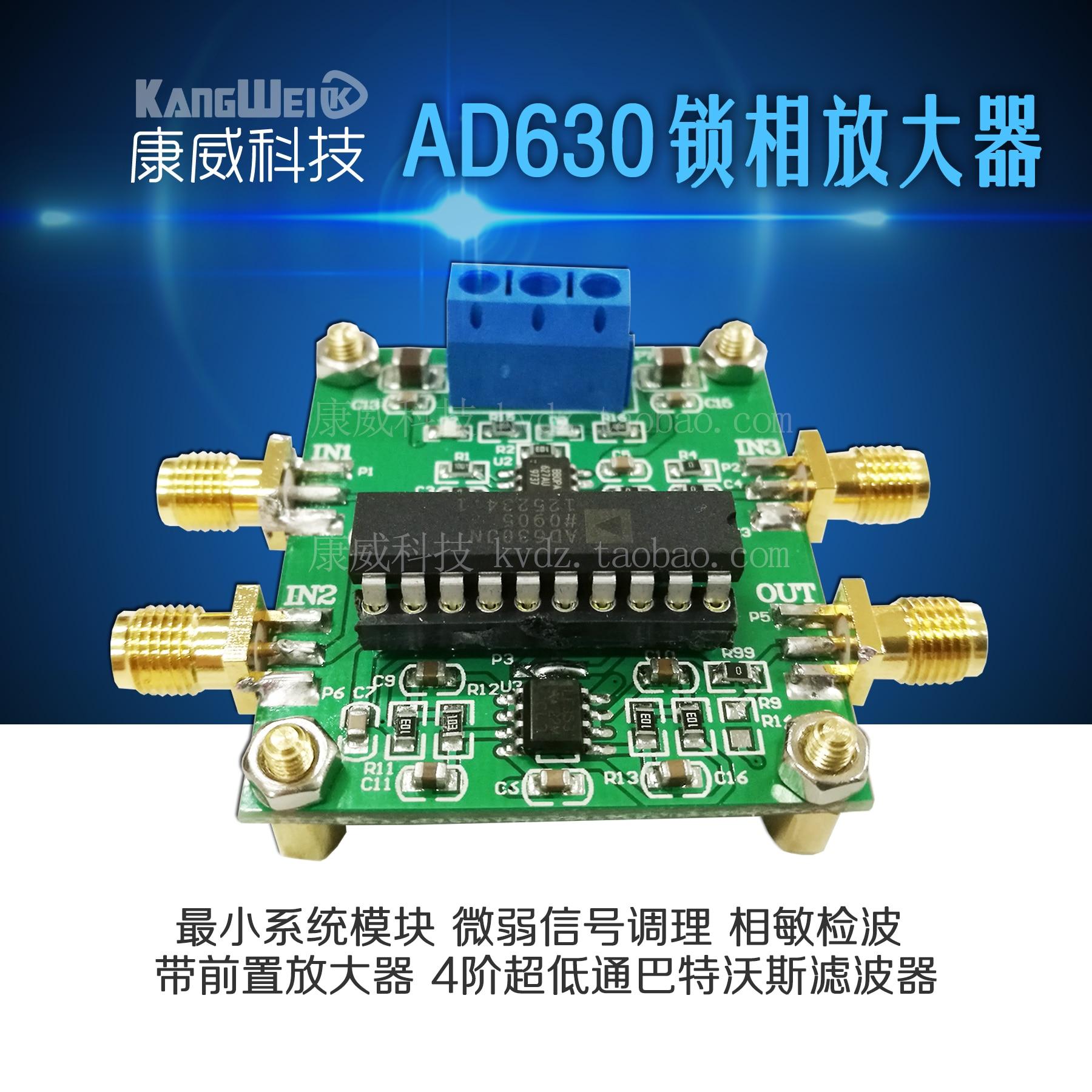 Phase Locked Amplifier AD630 Module Minimum System Phase Sensitive Demodulation Weak Signal Conditioning Balanced Modulation weak system models for distributed agreement problems