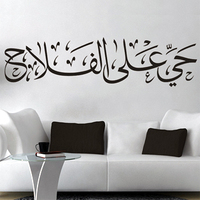 Islam islamic wall stickers Free Shipping High quality Carved(not print) wall decor decals home stickers art PVC vinyl  Y-135